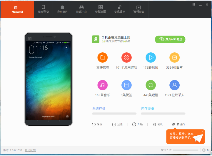 MI PC Suite_Install_Chinese