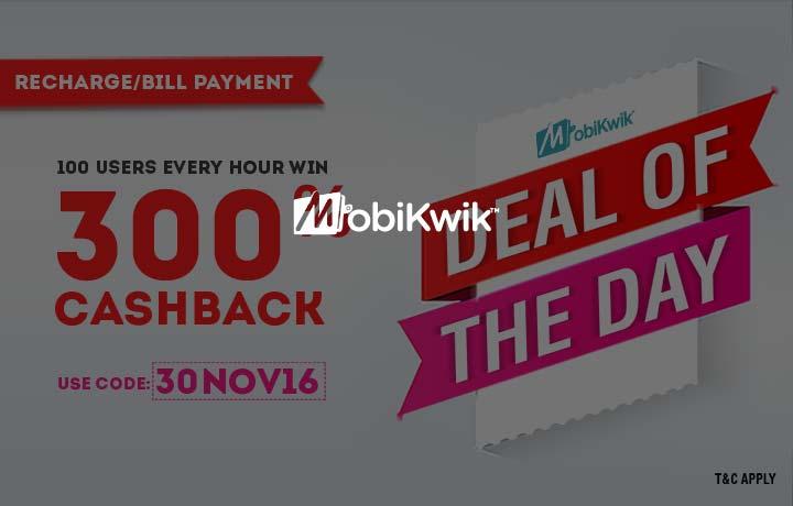 mobikwik_offer_30nov16