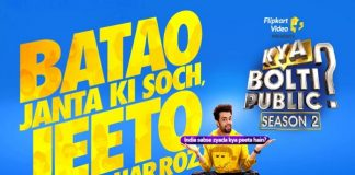 Flipkart Kya Bolti Public Quiz Season 2 | Play and Win